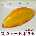 スイートポテトR(5個入りパック) 【リボン食品】