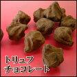 ショッピングバレンタイン フロム蔵王トリュフチョコレート単品(リボン付き個包装)
