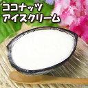 リセ【業務用アイス】はんぶんココナッツアイスクリーム