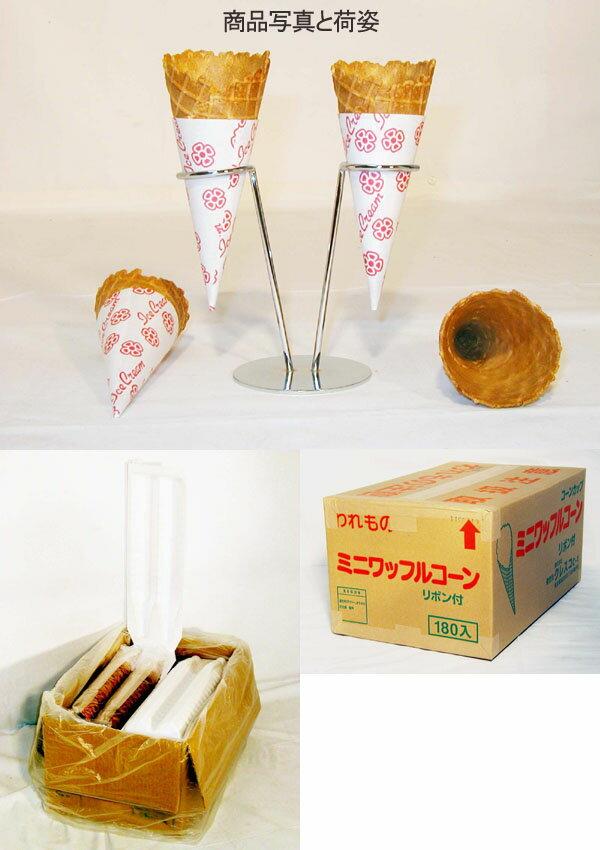 【送料込】ソフトクリーム・アイスクリーム用ミニ...の紹介画像2