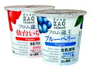 [賞味期限の短い]仙台いちご&ブルーベリーヨーグルト2種40個セット(賞味期限1/19)