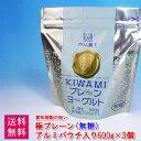 【賞味期限の短い】フロム蔵王 極(KIWAMI)◆プレーン◆ヨーグルト600g×3個(無糖)【送