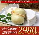 チーズを楽しく食べる為のお試しセット(税込・送料込)【冷蔵発送】