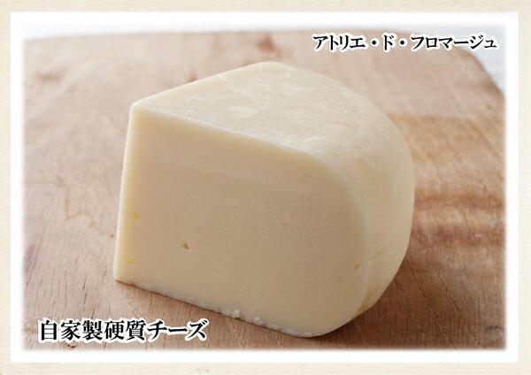 硬質チーズ(160g)(税込・送料別)【冷蔵発送】