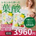 【公式 ・2袋定期】 はぐくみ葉酸 1袋90粒入り 毎月2袋お届けコース (メール便 送料無料 ) 葉酸 サプリ 妊活 妊娠 授乳中 産後 オーガニック