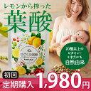 【公式・定期】 はぐくみ葉酸 1袋90粒入り 毎月お届けコース (メール便 送料無料 ) 葉酸 サプリ 妊活 妊娠 授乳中 産後 オーガニック