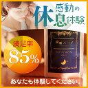 【公式】 潤睡ハーブ 1袋90粒入り 通常購入