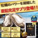 【公式】トップクラスの亜鉛サプリ 海宝の力 3袋セット...