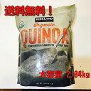 【送料無料】オーガニック キヌア 大容量2.04kg 有機食品【楽天最安値に挑戦中】ダイエット、糖質,スーパーフード○