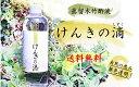 楽天最安値に挑戦中!【送料無料】けんきの滴 日本木酢液協会基...
