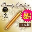 【さらに選べるおまけ付き】【フェイスケア用品】ベノア ビューティーエステバー 24K(Beauty Esthebar 24K)純金仕上げ - 金の作用と心地よい微振動で美肌づくりに最適。くつろぎ美顔サポート!【smtb-s】