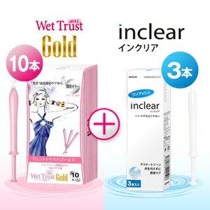 ◆【正規販売店】【潤滑ゼリー】ウェットトラストゴールド(Wet Trust Gold) 10本入り+インクリア(inclear)3本入り セット! - 40代以降の方を対象に開発されました。 ※完全包装でお届け致します。