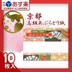 【あす楽対応】【油とり紙】あぶらとり紙 10枚入 - 余分な皮脂・油を吸着!京都高級あぶらとり紙【HLS_DU】