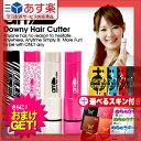 【あす楽対応】【全身うぶ毛処理器】Downy Hair Cu...