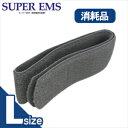 【エステティック機器消耗品】マジックベルト Lサイズ(4.5×120cm) - スーパーEMS(SUPE