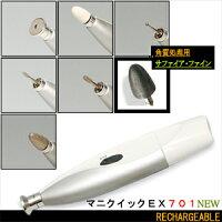 【マニクイックEX701】NEWマニクイックEX(エクストラ)-アタッチメント7種類充電式・7つのアタッチメントでさらにハイレベルなネイル&フットケアをご自宅で♪【smtb-s】