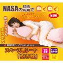 【限定1個】スペース暖シートポカポカ抱き枕ベージュ