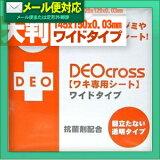 【ワイドタイプ!】【メール便全国】DEOcross デオクロス ワキ専用シートワイドタイプ50枚入【ノーマルタイプの1.2倍の大きさ】【smtb-s】