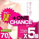 【医薬部外品】薬用ヴァージン&ピンク(Vergin&Pink) 70g x5個+されにもう1個付き+さらに選べるおまけ付き セット - 医薬部外品、乳首やデリケートゾーンを元の美しいピンクの素肌に近づけてくれます。【smtb-s】