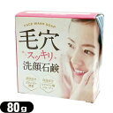 【あす楽対応】【洗顔石鹸】クロバーコーポレーション 毛穴スッキリ洗顔石鹸 80g (FACE WASH SOAP) - 皮脂汚れを洗浄し、毛穴をスッキリおそうじ。(W無添加石けん姉妹品)