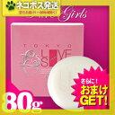 ◆東京ラブソープ ピュアガールズ(TOKYO LOVE SOAP Pure Girls) 80g - 女の子のピュアな想いを応援する。 ※完全包装でお届け致します。