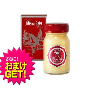 【馬の油ポニー】馬の油 ホウリン pony ポニー65ml - 馬の内臓部脂肪から抽出した油です。主にお体にお使いになる方におすすめです。