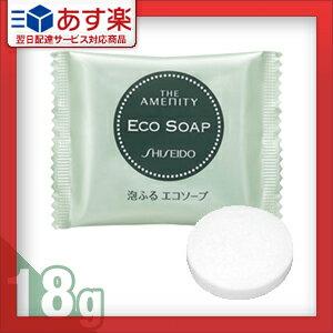 【あす楽対応】【ホテルアメニティ】【ボディ用石鹸】【個包装】業務用 泡ふる エコソープ(ECO SOAP) 18g - 肌にうるおいを与えるたっぷりな泡でやさしい洗い上がり