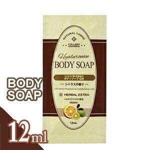 【アメニティ】ゼミド(GemiD HE) ボディソープ パウチ 12ml - レモンマートルが肌表面の引き締め、気になる匂い対策にも最適!いつまでもつづくうるおい肌を。