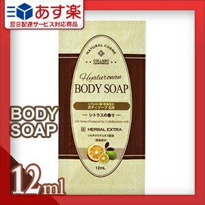 【あす楽対応】【アメニティ】ゼミド(GemiD HE) ボディソープ パウチ 12ml - レモンマートルが肌表面の引き締め、気になる匂い対策にも最適!いつまでもつづくうるおい肌を。