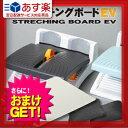 【あす楽対応】ストレッチングボードEV(Streching Board EV)+さらに選べるおまけ付き セット - 使いやすさと機能性を向上し、デザイン..