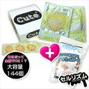 ◆【お徳用コンドーム】オカモト キュート(Cute) - 144枚入り + 【ボディジェルローション】セルリズム(Cell Rhythm)スターターキットセット 完全包装でお届け致します。