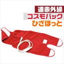 【関節用温熱パッド】赤外線 コスモパック ひざほっと - 膝や肘の関節痛に最適【smtb-s】