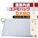 【家庭用温熱治療器】赤外線 コスモパック DX60 (630x600mm) - 上でも下でもより広く温める。【smtb-s】