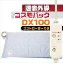 【家庭用温熱治療器】赤外線 コスモパック DX100 (1000x600mm) - 手軽に敷いて使える小型サイズ【smtb-s】