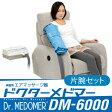 【家庭用エアマッサージ器】ドクターメドマー(Dr.MEDOMER) DM-6000 片腕セット - DM-5000EXが更に進化! エアマッサージで健康な身体づくり。お好みで選べる4種類のマッサージモード。【smtb-s】