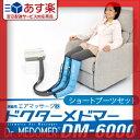 【あす楽対応】【代金引換手数料無料】【家庭用エアマッサージ器】ドクターメドマー(Dr.MEDOMER) DM-6000 ショートブーツセット - エアマッサージで健康な身体づくり。お好みで選べる4種類のマッサージモード。【smtb-s】【HLS_DU】
