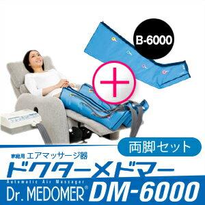 【家庭用エアマッサージ器】ドクターメドマー(Dr.MEDOMER) DM-6000 両脚セットx脚用ブーツ(B-6000) 1個 - エアマッサージで健康な身体づくり。お好みで選べる4種類のマッサージモード。【smtb-s】 【PM2時迄(土日OK)のご注文は本日発送致します。】DM-5000EXが更に進化!【たかい】