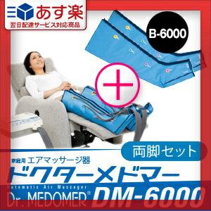 【対応】【家庭用エアマッサージ器】ドクターメドマー(Dr.MEDOMER) DM-6000 両脚セットx脚用ブーツ(B-6000) 2個 - エアマッサージで健康な身体づくり。お好みで選べる4種類のマッサージモード。【smtb-s】【HLS_DU】 【365日休まず営業しております】DM-5000EXが更に進化!
