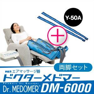 【家庭用エアマッサージ器】ドクターメドマー(Dr.MEDOMER) DM-6000 両脚セットxブーツ用Lサイズベルト(Y-50A) 2個 - エアマッサージで健康な身体づくり。お好みで選べる4種類のマッサージモード。【smtb-s】 DM-5000EXが更に進化!