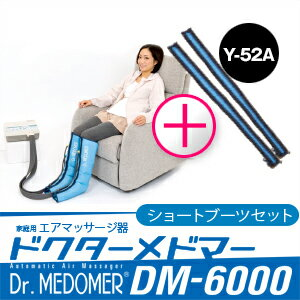 【家庭用エアマッサージ器】ドクターメドマー(Dr.MEDOMER) DM-6000 ショートブーツセットxショートブーツ用Lサイズベルト(Y-52A) 2個 - エアマッサージで健康な身体づくり。お好みで選べる4種類のマッサージモード。【smtb-s】 DM-5000EXが更に進化!