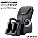 【スライヴ】マッサージチェア - くつろぎ指定席 CHD-8400(K)ブラック送料無料(一部地域を除く)【smtb-s】