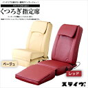【スライヴ】マッサージチェアくつろぎ指定席 CHD-3201(C)、(R)座椅子タイプ!!!※送料無料(一部地域を除く)※お色(備考欄)にご記入ください。
