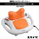 【スライヴ】温風浴マルチマッサージャー(MD−7950)首・腰・各部をマッサージできるマルチマッサージャー!【smtb-s】
