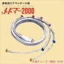 【メドマー2000用付属品】8連チューブ 両脚 (H-60)