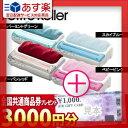 コンパクト マッサージ プチローラー petiteroller
