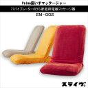 【THRIVE】Palmo 座いすマッサージャー(EM−002)用布カバーベージュ・ピンク・オレンジ、3色!