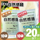 【ダントツ人気セット!】【ダイエットラーメン】日本の自然感麺 しょうゆ味(10袋)xみそ味(10袋)...