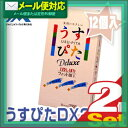 ◆【メール便全国送料無料】【うす型タイプコンドーム】【男性向け避妊用コンドーム】ジャパンメディカル うすぴた Deluxe(DX) 2000(12個入り) x2箱セット(うすぴた2000) ※完全包装でお届け致します。【smtb-s】
