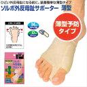 【ソルボ/SORBO】ソルボ外反母趾サポーター薄型 片足入 - ひどい外反母趾になる前に。装着簡単な薄型タイプ!