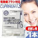 【デンタルケア用品】カプリニウム13ジェル(CaPRINIUM13 GEL) 1本(お試し用) 10日20回分 - 歯を白く、美しく!清涼感と使用感を追求した歯磨きジェル!
